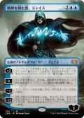 (2XM-Box_Topper-MU)Jace, the Mind Sculptor/精神を刻む者、ジェイス(日,JP)