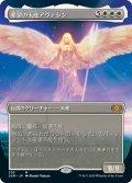(2XM-Box_Topper-MW)Avacyn, Angel of Hope/希望の天使アヴァシン(日,JP)