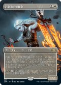 (2XM-Box_Topper-RW)Stoneforge Mystic/石鍛冶の神秘家(日,JP)
