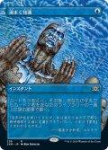 【Foil】(2XM-Box_Topper-RU)Brainstorm/渦まく知識(日,JP)