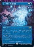 (2XM-Box_Topper-RU)Cyclonic Rift/サイクロンの裂け目(日,JP)