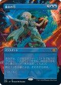 (2XM-Box_Topper-MU)Force of Will/意志の力(日,JP)