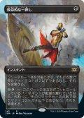 【Foil】(2XM-Box_Topper-RB)Fatal Push/致命的な一押し(日,JP)