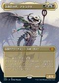 (2XM-Box_Topper-MM)Atraxa, Praetors' Voice/法務官の声、アトラクサ(日,JP)