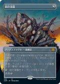 (2XM-Box_Topper-MA)Batterskull/殴打頭蓋(日,JP)