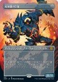 (2XM-Box_Topper-MA)Blightsteel Colossus/荒廃鋼の巨像(日,JP)
