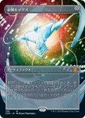 (2XM-Box_Topper-MA)Chrome Mox/金属モックス(日,JP)