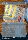 (2XM-Box_Topper-MA)Mana Crypt/魔力の墓所(日,JP)