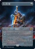 (2XM-Box_Topper-MA)Sword of Fire and Ice/火と氷の剣(日,JP)