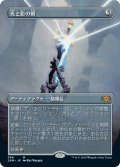 (2XM-Box_Topper-MA)Sword of Light and Shadow/光と影の剣(日,JP)