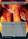 (2XM-Box_Topper-MA)Sword of War and Peace/戦争と平和の剣(日,JP)