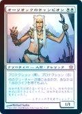 【Foil】(5DN-RW)Auriok Champion/オーリオックのチャンピオン(日,JP)