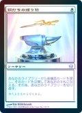 【Foil】(5DN-UW)Steelshaper's Gift/鋼打ちの贈り物(日,JP)
