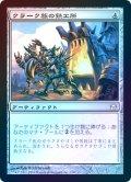 【Foil】(5DN-UA)Krark-Clan Ironworks/クラーク族の鉄工所(日,JP)