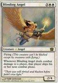 (8ED-R)Blinding Angel/まばゆい天使(英,ENG)