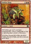 (8ED-R)Goblin King/ゴブリンの王(英,ENG)