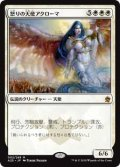 【Foil】(A25-MW)Akroma, Angel of Wrath/怒りの天使アクローマ(英,EN)