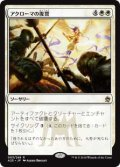 (A25-RW)Akroma's Vengeance/アクローマの復讐(英,EN)