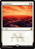 (A25-MW)Armageddon/ハルマゲドン(日,JP)