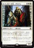 (A25-RW)Darien, King of Kjeldor/キイェルドーの王、ダリアン(英,EN)