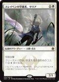 【Foil】(A25-RW)Thalia, Guardian of Thraben/スレイベンの守護者、サリア(JP,EN)