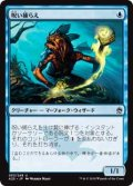 【Foil】(A25-UU)Cursecatcher/呪い捕らえ(JP,EN)