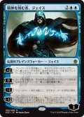 【Foil】(A25-MU)Jace, the Mind Sculptor/精神を刻む者、ジェイス(英,EN)