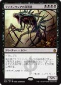 【Foil】(A25-MB)Phyrexian Obliterator/ファイレクシアの抹消者(日,JP)