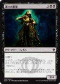 【Foil】(A25-UB)Street Wraith/通りの悪霊(JP,EN)