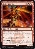 【Foil】(A25-MR)Akroma, Angel of Fury/憤怒の天使アクローマ(英,EN)
