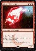 【Foil】(A25-RR)Ball Lightning/ボール・ライトニング(JP,EN)