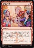 【Foil】(A25-UR)Browbeat/怒鳴りつけ(JP,EN)
