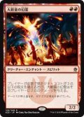 【Foil】(A25-RR)Eidolon of the Great Revel/大歓楽の幻霊(JP,EN)