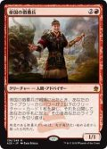 (A25-MR)Imperial Recruiter/帝国の徴募兵(日,JP)