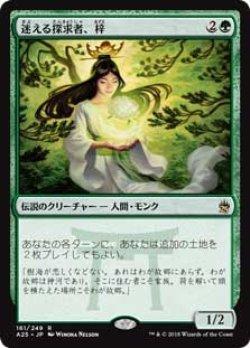 画像1: (A25-RG)Azusa, Lost but Seeking/迷える探求者、梓(EN)
