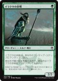 【Foil】(A25-CG)Nettle Sentinel/イラクサの歩哨(JP,EN)