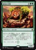 【Foil】(A25-RG)Protean Hulk/変幻の大男(JP,EN)