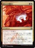【Foil】(A25-UM)Boros Charm/ボロスの魔除け(JP,EN)