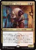 (A25-RM)Grenzo, Dungeon Warden/地下牢の管理人、グレンゾ(英,EN)
