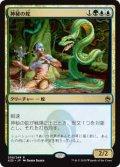 (A25-RM)Mystic Snake/神秘の蛇(英,EN)