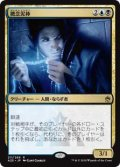 【Foil】(A25-RM)Notion Thief/概念泥棒(JP,EN)