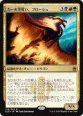 (A25-MM)Prossh, Skyraider of Kher/カーの空奪い、プローシュ(日,JP)