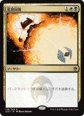 【Foil】(A25-RM)Vindicate/名誉回復(JP,EN)