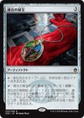 【Foil】(A25-RA)Coalition Relic/連合の秘宝(JP,EN)