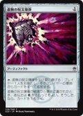 【Foil】(A25-CA)Nihil Spellbomb/虚無の呪文爆弾(JP,EN)