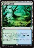 【Foil】(A25-RL)Flooded Grove/溢れかえる果樹園(JP,EN)