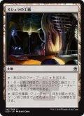 【Foil】(A25-UL)Mishra's Factory/ミシュラの工廠(JP,EN)