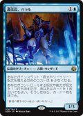 (AER-RU)Baral, Chief of Compliance/遵法長、バラル(JP,EN)