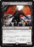 (AER-MB)Herald of Anguish/艱苦の伝令(日,JP)