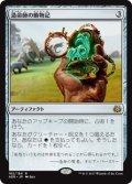 (AER-RA)Lifecrafter's Bestiary/造命師の動物記(英,EN)